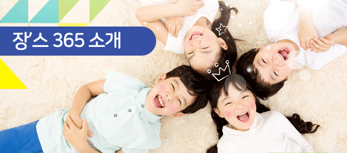 장스365병원 소개