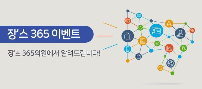 장'스 365병원 소통센터